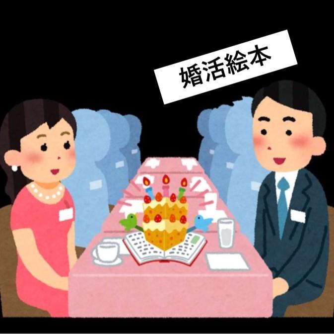 絵本×婚活 (2)