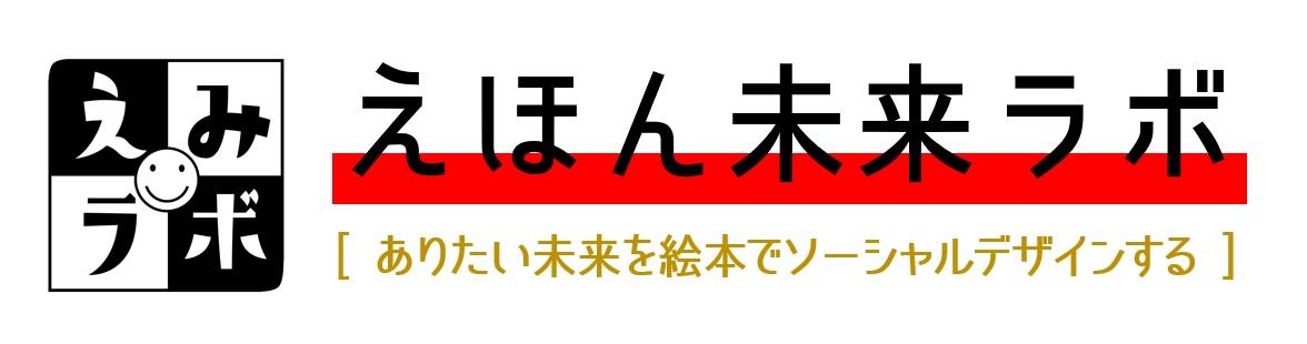 えほん未来ラボ(えみラボ)