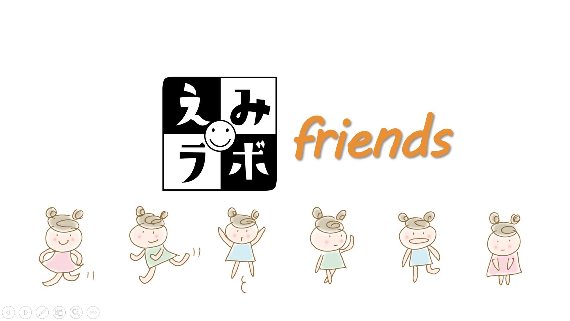【facebook】えみラボフレンズ