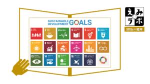 SDGsと絵本